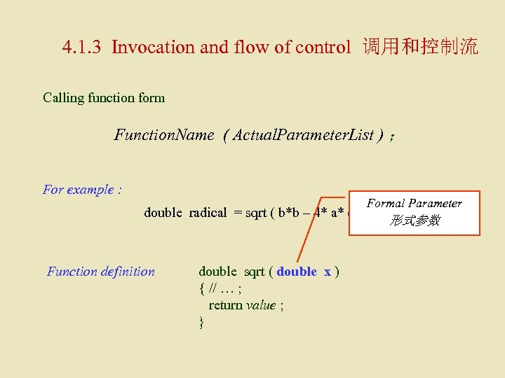 4. 1. 3 Invocation and flow of control 调用和控制流 Calling function form Function. Name