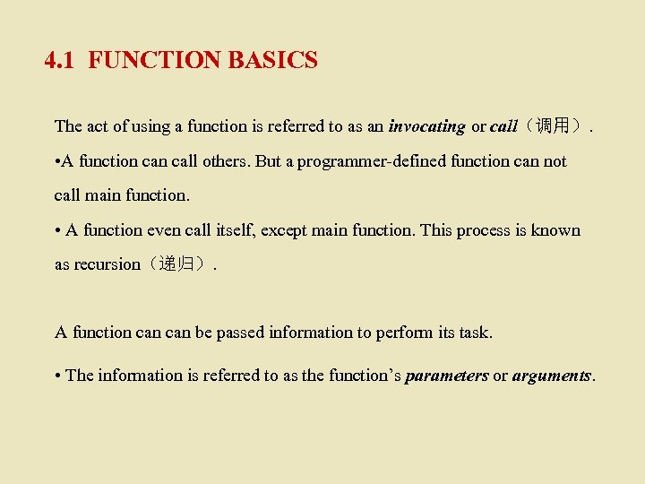 4. 1 FUNCTION BASICS The act of using a function is referred to as