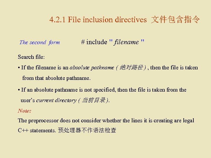 4. 2. 1 File inclusion directives 文件包含指令 The second form # include