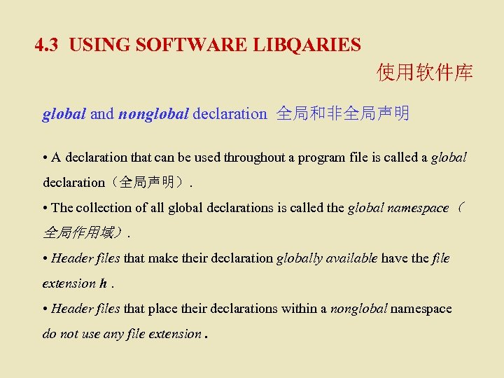 4. 3 USING SOFTWARE LIBQARIES 使用软件库 global and nonglobal declaration 全局和非全局声明 • A declaration