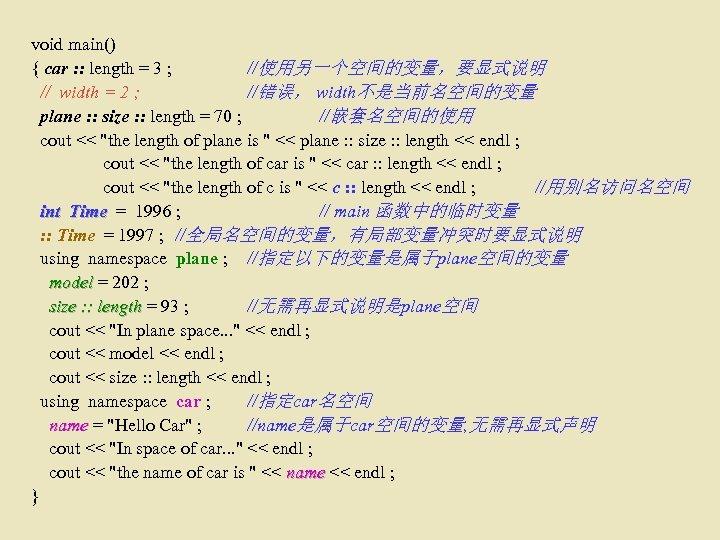 void main() { car : : length = 3 ; //使用另一个空间的变量,要显式说明 // width =