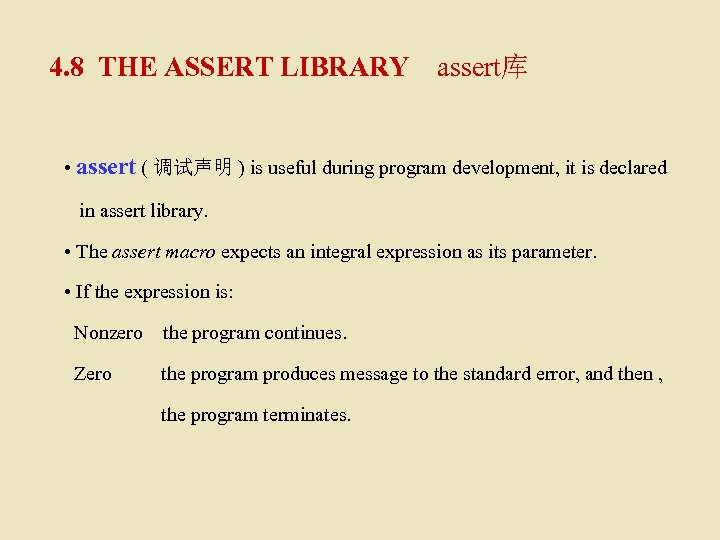 4. 8 THE ASSERT LIBRARY assert库 • assert ( 调试声明 ) is useful during