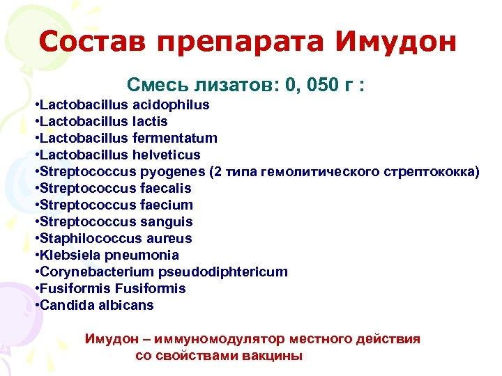 Состав препарата Имудон Смесь лизатов: 0, 050 г : • Lactobacillus acidophilus • Lactobacillus