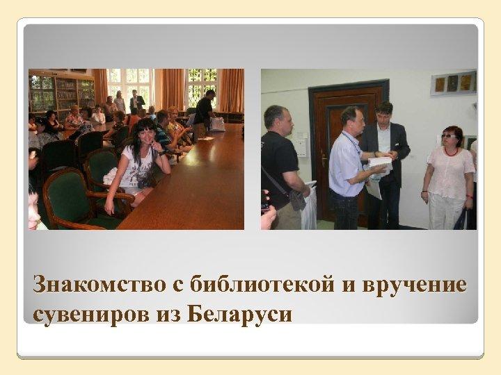 Знакомство с библиотекой и вручение сувениров из Беларуси