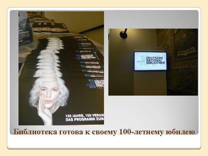 Библиотека готова к своему 100 -летнему юбилею