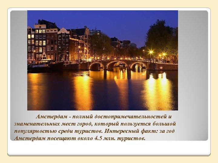 Амстердам - полный достопримечательностей и знаменательных мест город, который пользуется большой популярностью среди туристов.