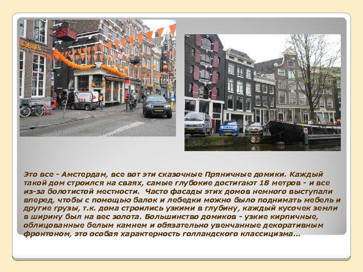 Это все - Амстердам, все вот эти сказочные Пряничные домики. Каждый такой дом строился