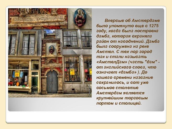 Впервые об Амстердаме было упомянуто еще в 1275 году, когда была построена дамба, которая