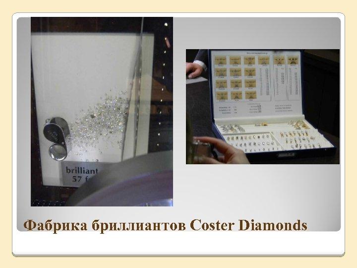 Фабрика бриллиантов Coster Diamonds