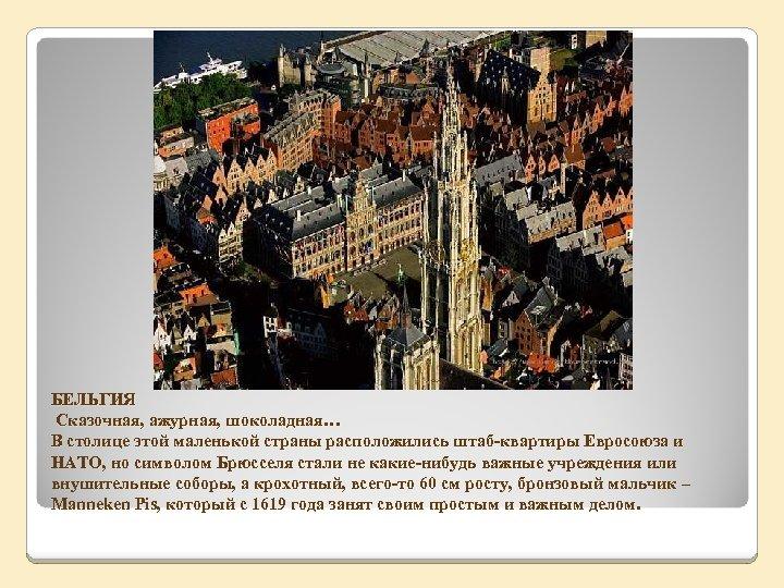 БЕЛЬГИЯ Сказочная, ажурная, шоколадная… В столице этой маленькой страны расположились штаб-квартиры Евросоюза и НАТО,