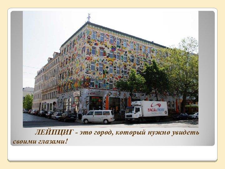 ЛЕЙПЦИГ - это город, который нужно увидеть своими глазами!