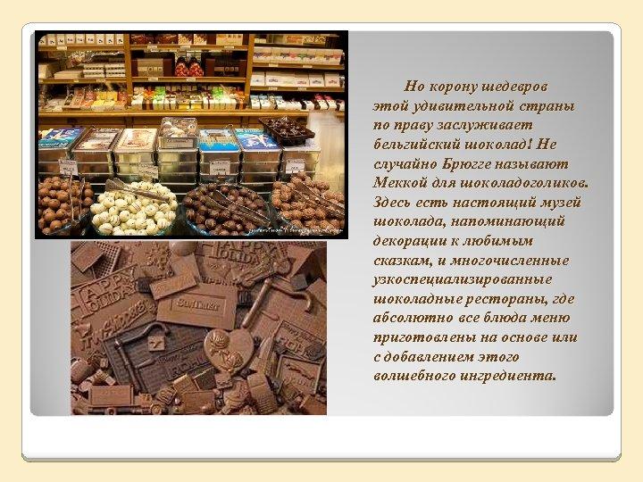Но корону шедевров этой удивительной страны по праву заслуживает бельгийский шоколад! Не случайно Брюгге
