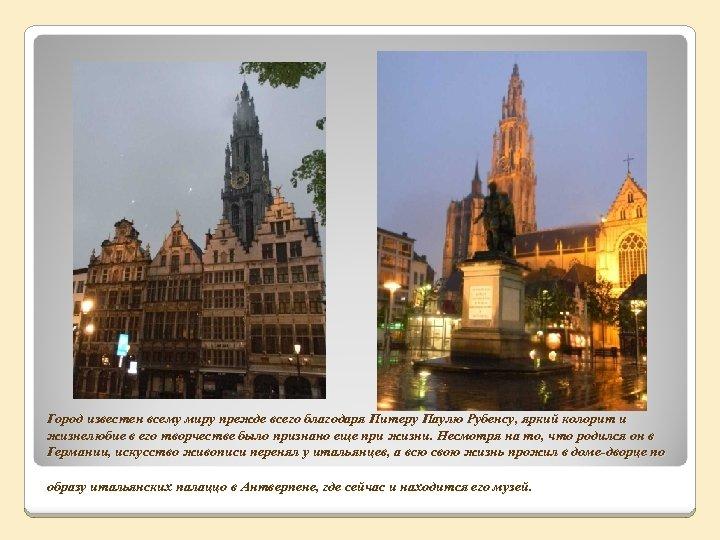 Город известен всему миру прежде всего благодаря Питеру Паулю Рубенсу, яркий колорит и жизнелюбие