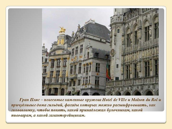 Гран Пляс – невесомые каменные кружева Hotel de Ville и Maison du Roi и
