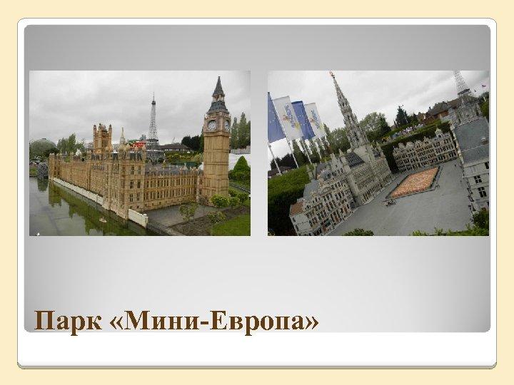 Парк «Мини-Европа»