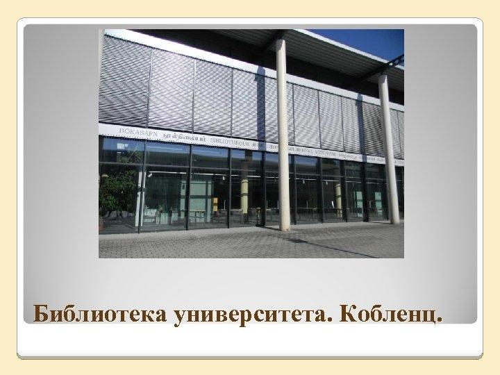 Библиотека университета. Кобленц.