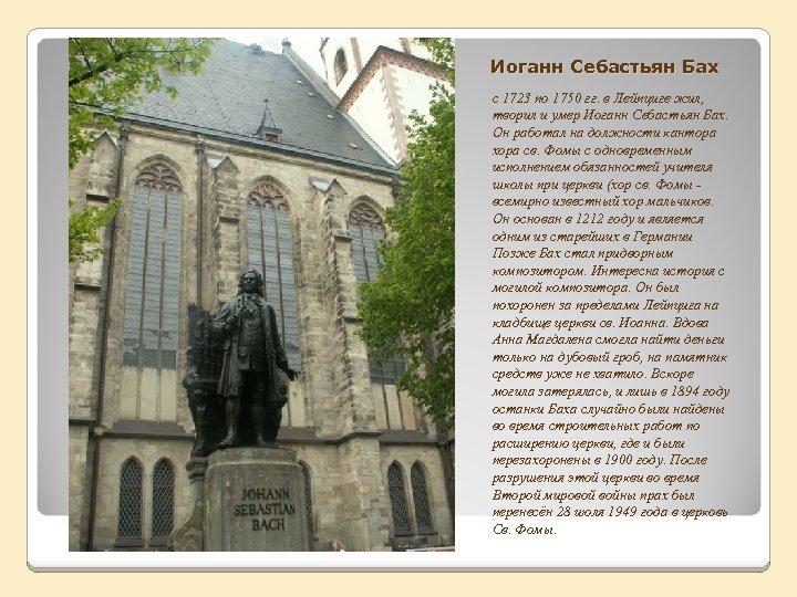 Иоганн Себастьян Бах с 1723 по 1750 гг. в Лейпциге жил, творил и умер
