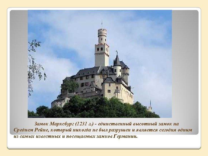 Замок Марксбург (1231 г. ) - единственный высотный замок на Среднем Рейне, который никогда