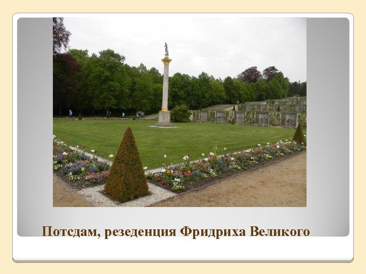 Потсдам, резеденция Фридриха Великого