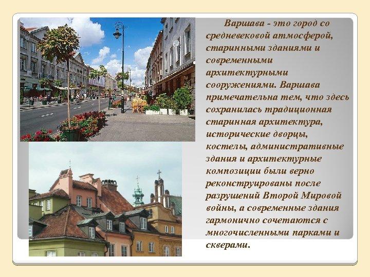 Варшава - это город со средневековой атмосферой, старинными зданиями и современными архитектурными сооружениями. Варшава