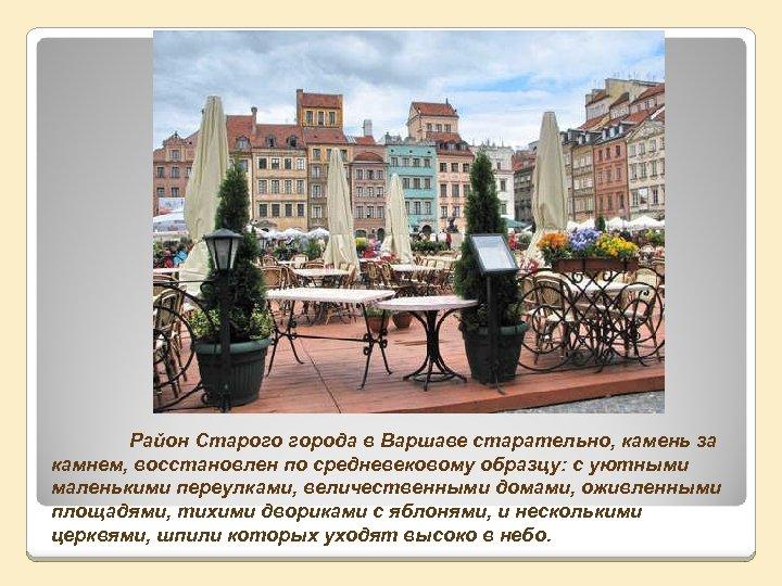 Район Старого города в Варшаве старательно, камень за камнем, восстановлен по средневековому образцу: с