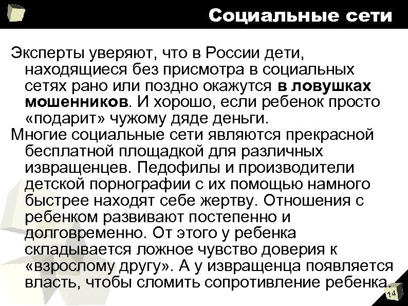 Социальные сети Эксперты уверяют, что в России дети, находящиеся без присмотра в социальных сетях
