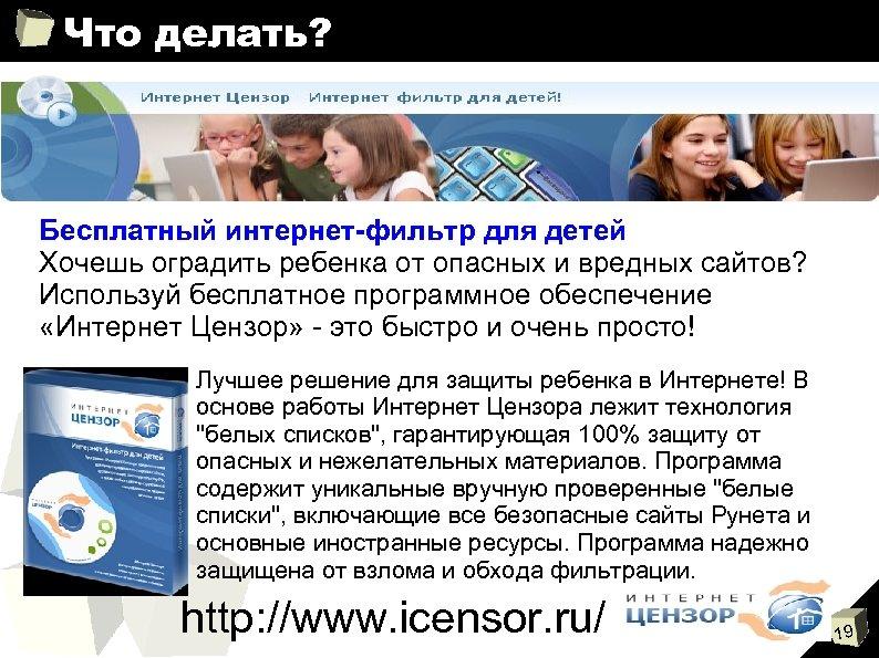Что делать? Бесплатный интернет-фильтр для детей Хочешь оградить ребенка от опасных и вредных сайтов?