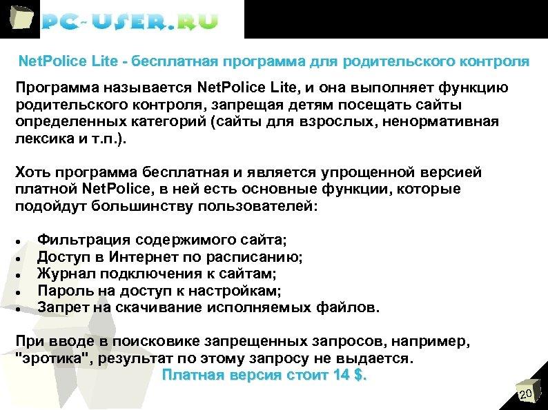 Net. Police Lite - бесплатная программа для родительского контроля Программа называется Net. Police Lite,