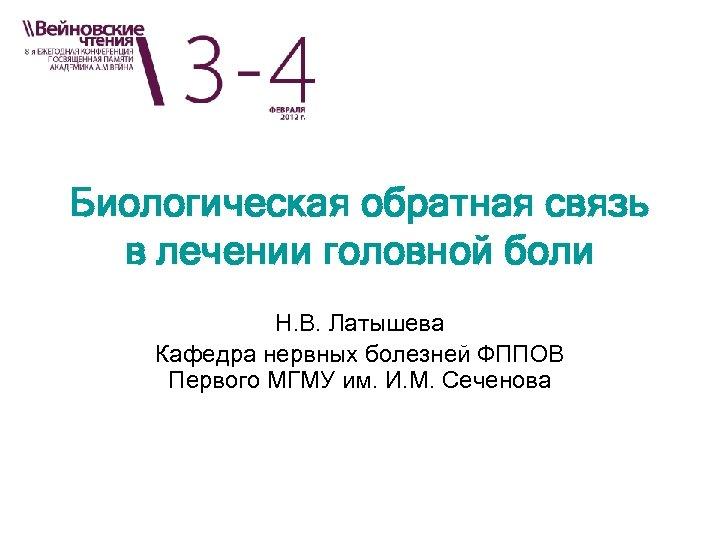 Биологическая обратная связь в лечении головной боли Н. В. Латышева Кафедра нервных болезней ФППОВ