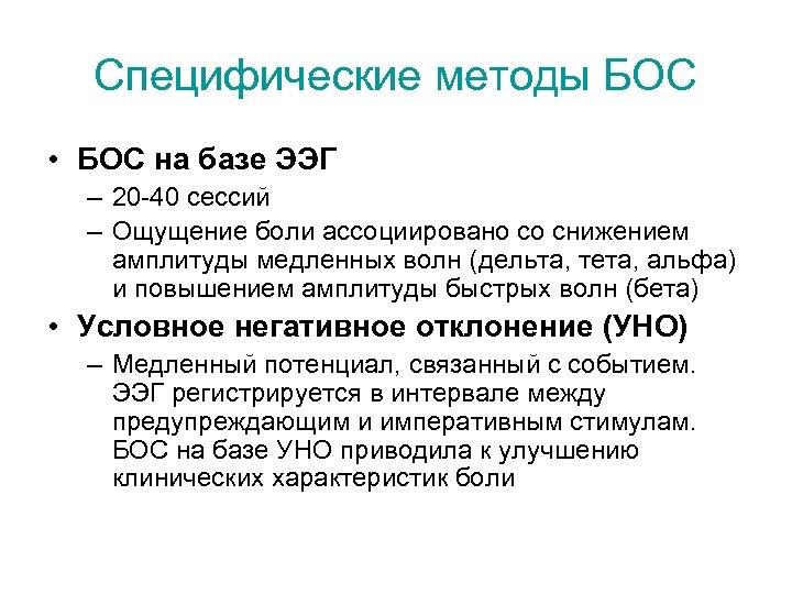 Специфические методы БОС • БОС на базе ЭЭГ – 20 -40 сессий – Ощущение