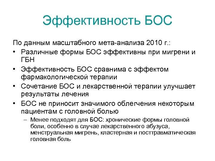 Эффективность БОС По данным масштабного мета-анализа 2010 г. : • Различные формы БОС эффективны