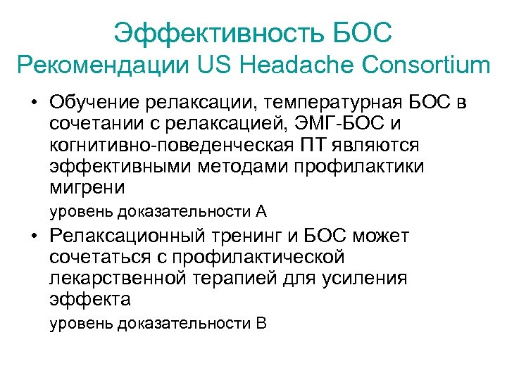 Эффективность БОС Рекомендации US Headache Consortium • Обучение релаксации, температурная БОС в сочетании с