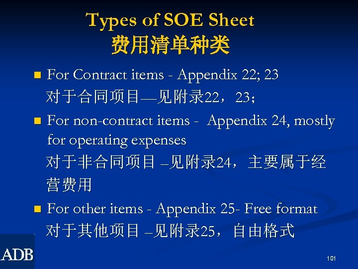 Types of SOE Sheet 费用清单种类 For Contract items - Appendix 22; 23 对于合同项目—见附录 22,23;
