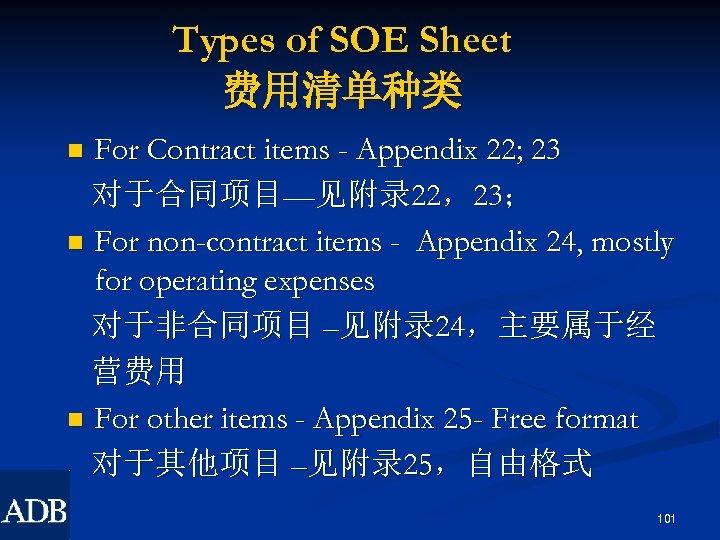 Types of SOE Sheet 费用清单种类 For Contract items - Appendix 22; 23 对于合同项目—见附录 22,23;