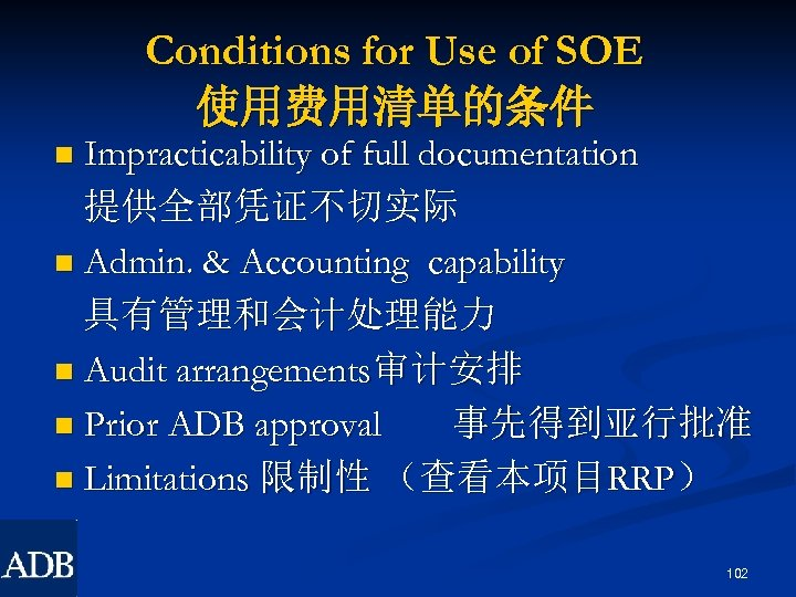 Conditions for Use of SOE 使用费用清单的条件 Impracticability of full documentation 提供全部凭证不切实际 n Admin. &
