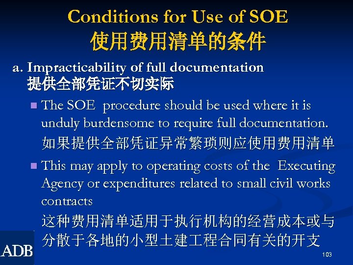 Conditions for Use of SOE 使用费用清单的条件 a. Impracticability of full documentation 提供全部凭证不切实际 n The