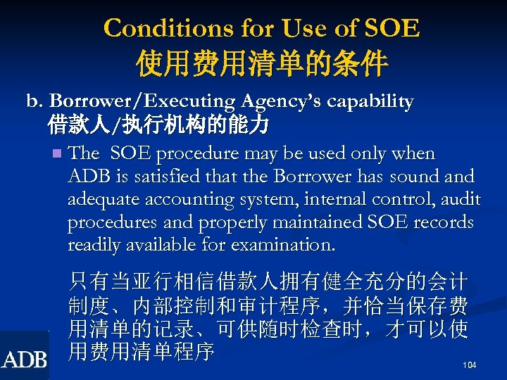 Conditions for Use of SOE 使用费用清单的条件 b. Borrower/Executing Agency's capability 借款人/执行机构的能力 n The SOE