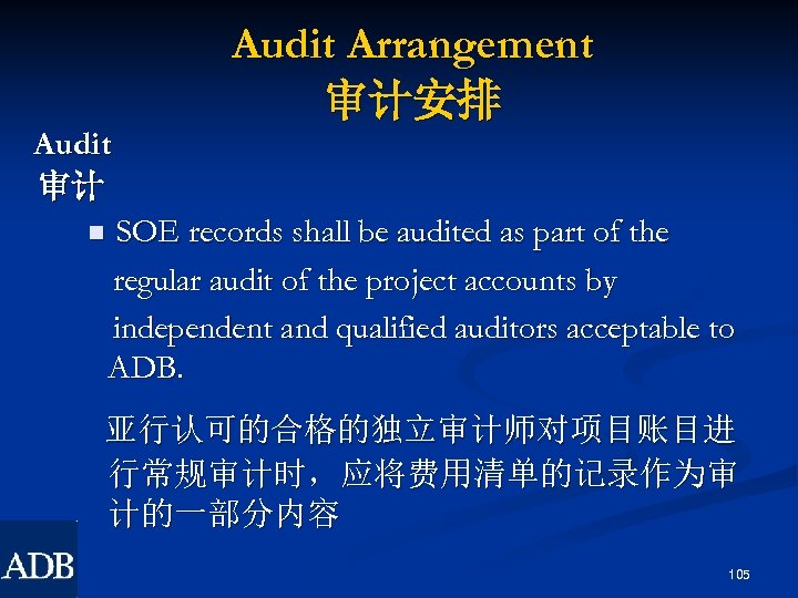 Audit Arrangement 审计安排 Audit 审计 n SOE records shall be audited as part of