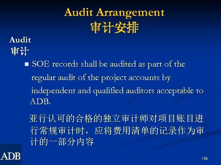 Audit Arrangement 审计安排 Audit 审计 n SOE records shall be audited as part of