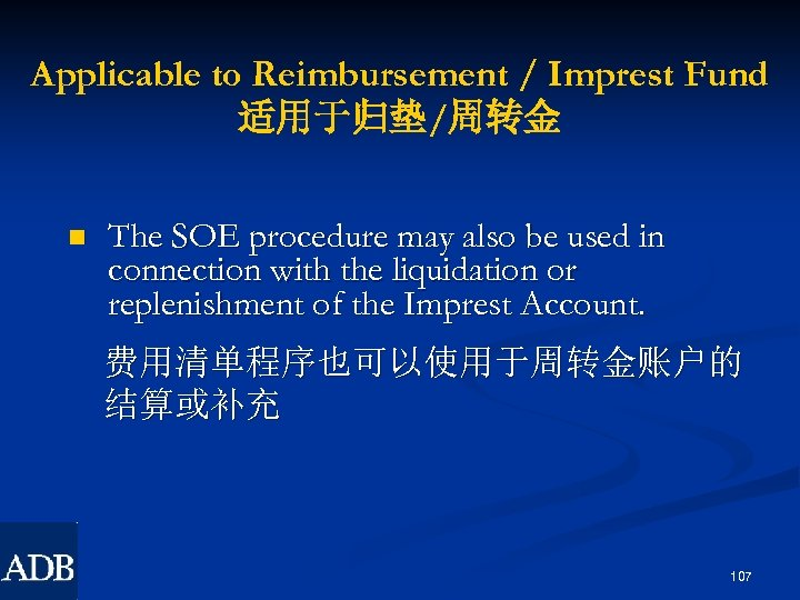 Applicable to Reimbursement / Imprest Fund 适用于归垫/周转金 n The SOE procedure may also be