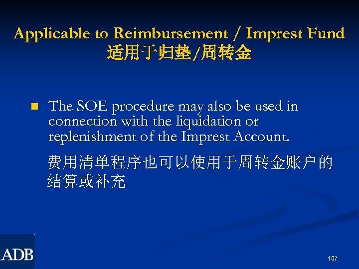Applicable to Reimbursement / Imprest Fund 适用于归垫/周转金 n The SOE procedure may also be