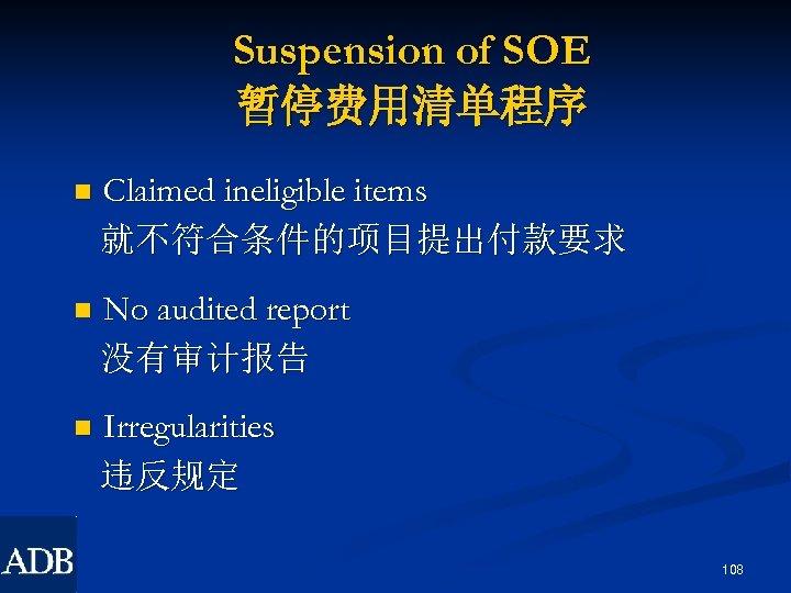 Suspension of SOE 暂停费用清单程序 n Claimed ineligible items 就不符合条件的项目提出付款要求 n No audited report 没有审计报告