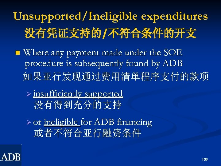 Unsupported/Ineligible expenditures 没有凭证支持的/不符合条件的开支 n Where any payment made under the SOE procedure is subsequently