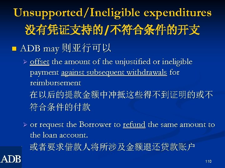 Unsupported/Ineligible expenditures 没有凭证支持的/不符合条件的开支 n ADB may 则亚行可以 Ø offset the amount of the unjustified