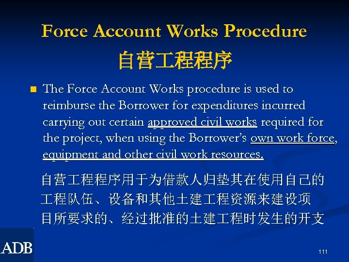 Force Account Works Procedure 自营 程程序 n The Force Account Works procedure is used