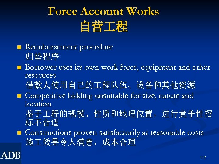 Force Account Works 自营 程 n n Reimbursement procedure 归垫程序 Borrower uses its own