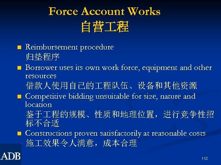 Force Account Works 自营 程 n n Reimbursement procedure 归垫程序 Borrower uses its own