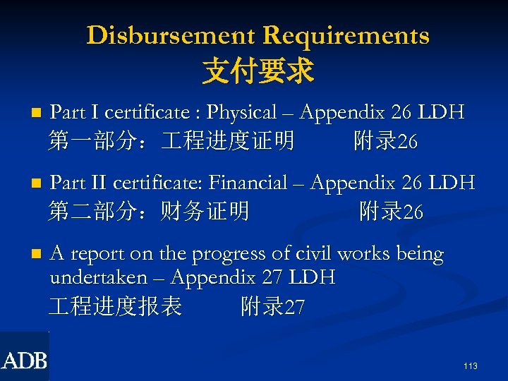 Disbursement Requirements 支付要求 n Part I certificate : Physical – Appendix 26 LDH 第一部分: