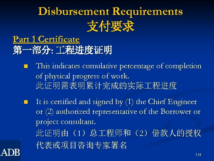 Disbursement Requirements 支付要求 Part 1 Certificate 第一部分: 程进度证明 n This indicates cumulative percentage of
