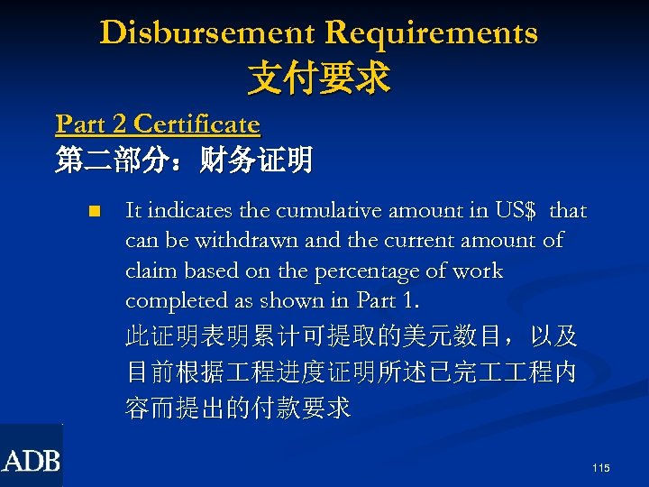 Disbursement Requirements 支付要求 Part 2 Certificate 第二部分:财务证明 n It indicates the cumulative amount in